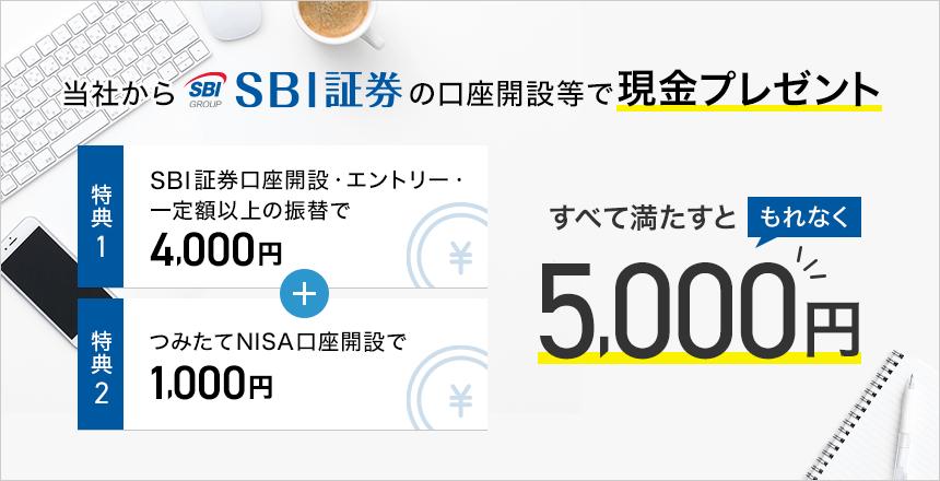 「SBI証券」と「住信SBIネット銀行」を同時開設したらすること