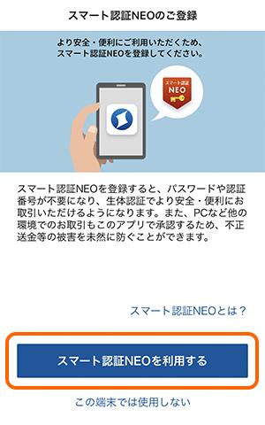 認証 アプリ スマート