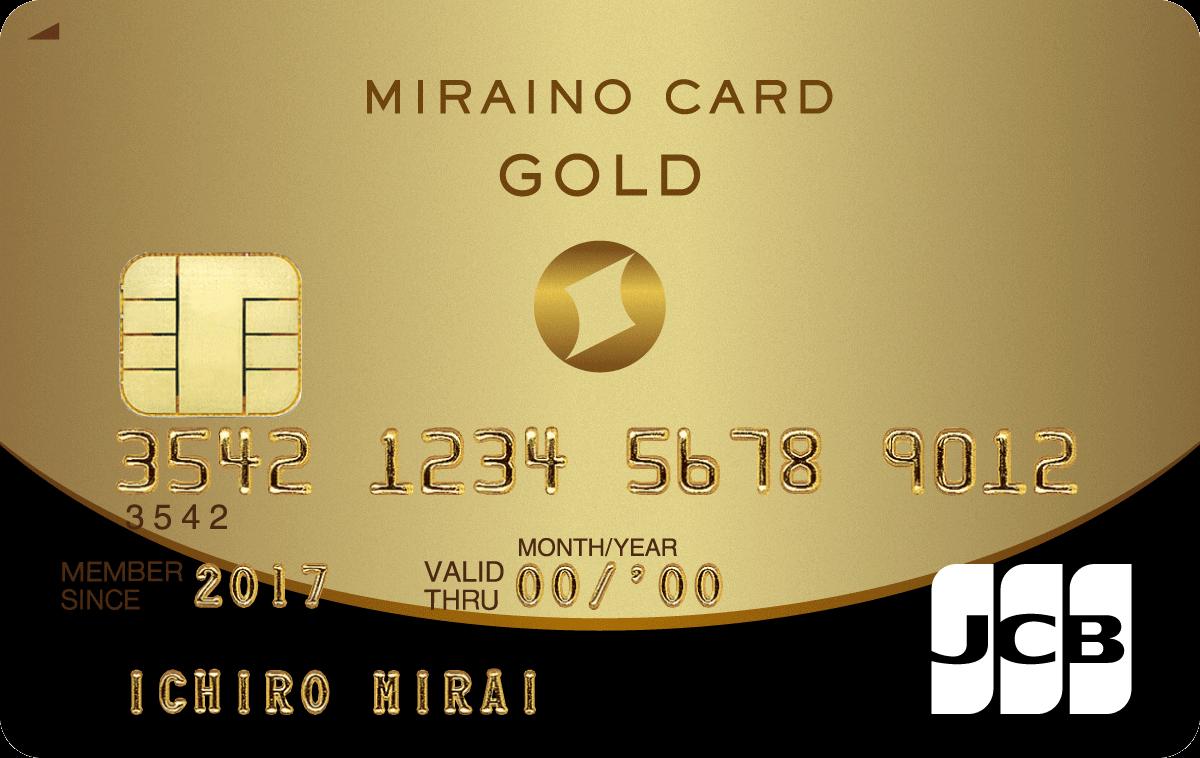 ミライノ カードGOLDの写真